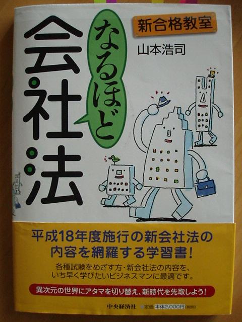 070110-kaisyahou-004.jpg
