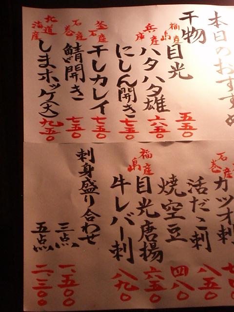 070628-touyo-worrk-hatiya-sigano-067.jpg
