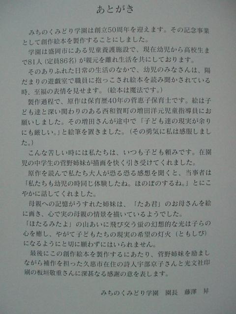 070726-ehon-morioka.jpg