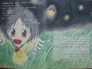 070726-morioka-midori-016.jpg