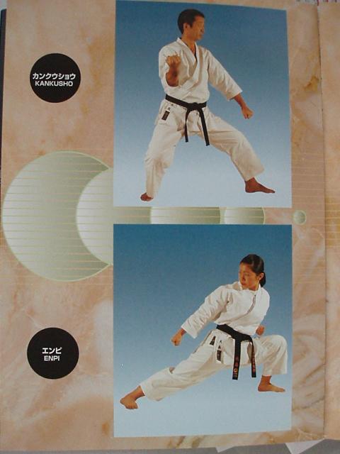 070729-karate-kata-004.jpg