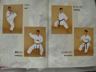 070729-karate-kata-008.jpg