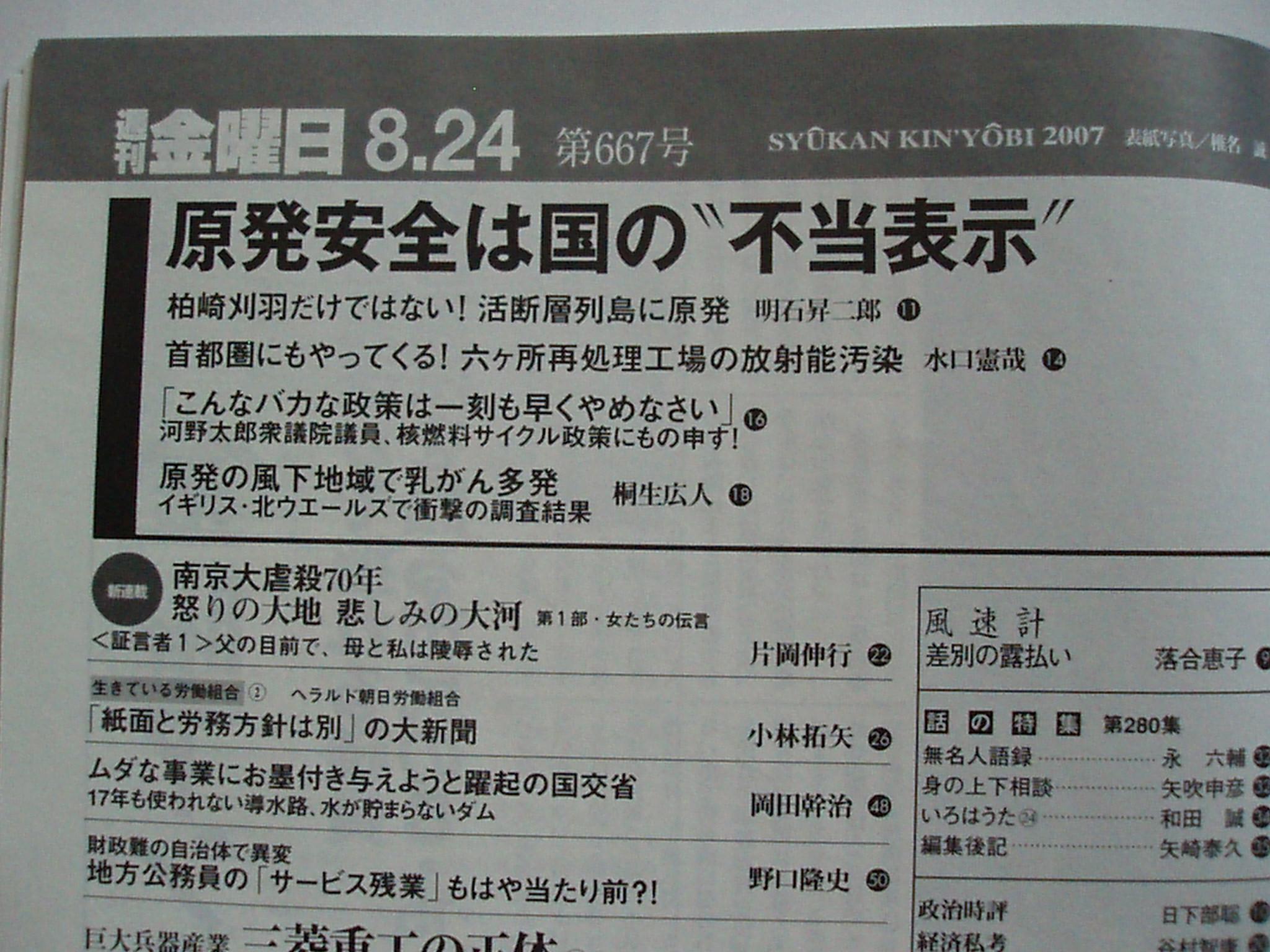 070826-kinnyoubi-kounotarou-002.jpg
