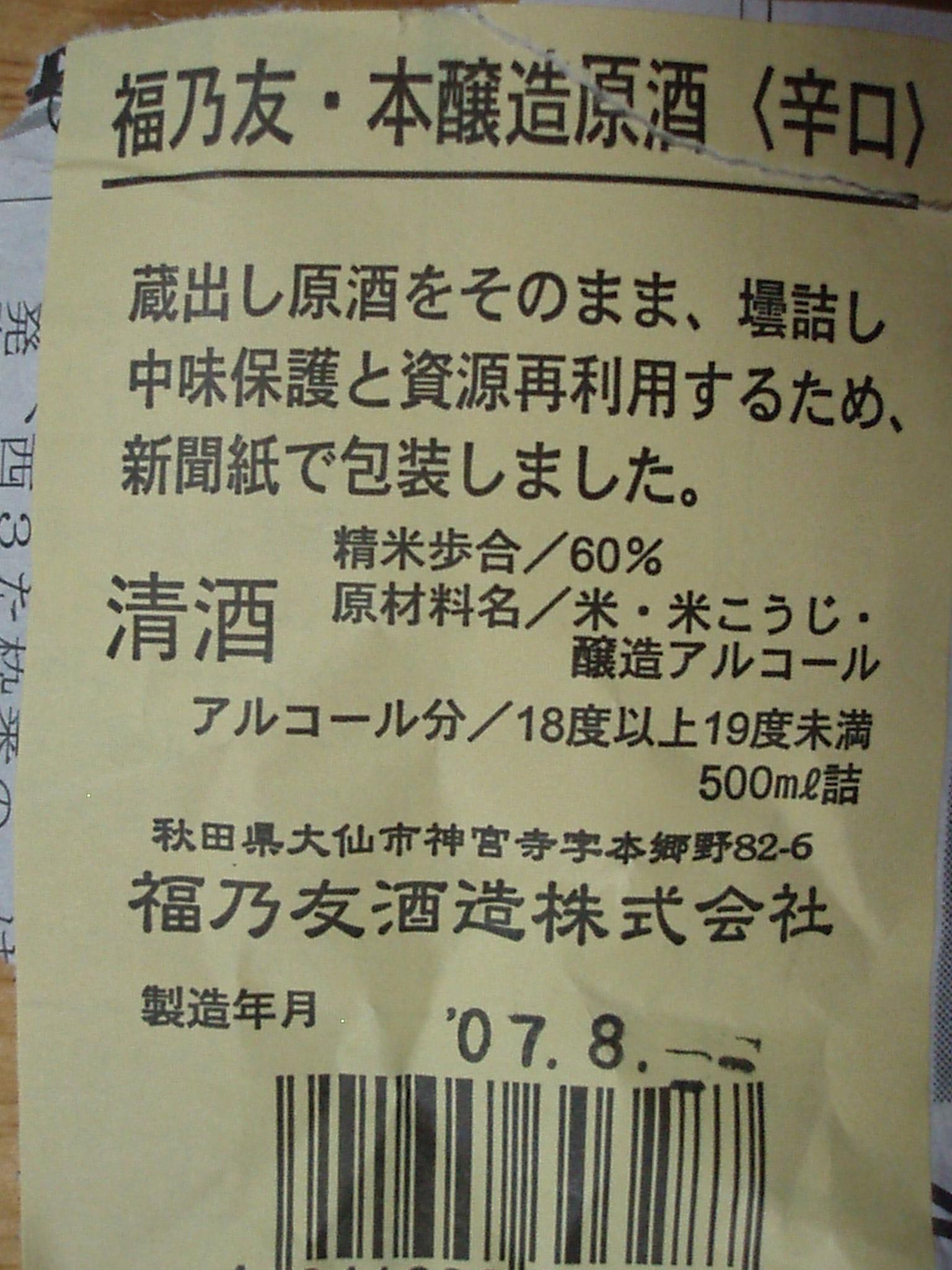 070829-haba-011.jpg
