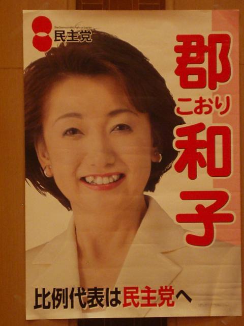 郡和子の画像 p1_29
