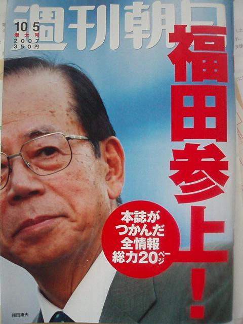 070929-fukudaabe-007.jpg