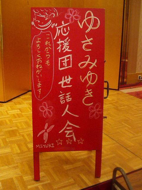 070929-yusamiyuki-021.jpg