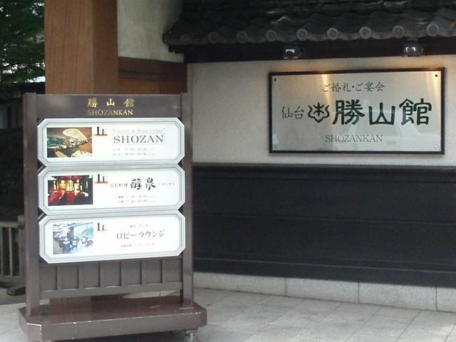 070929-yusamiyuki-101.jpg