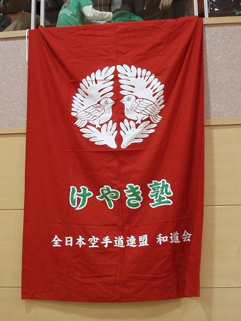 071028-karate-aoba-052.jpg