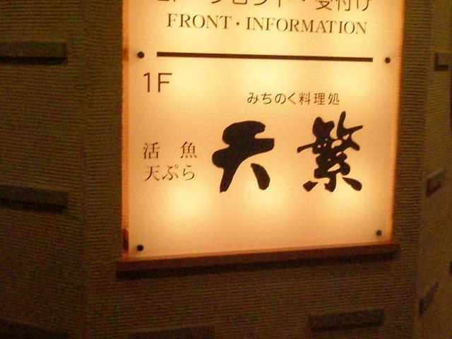 p2250006_01.JPG