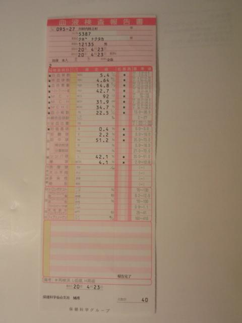 p4250002.JPG