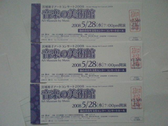 p5250006.JPG