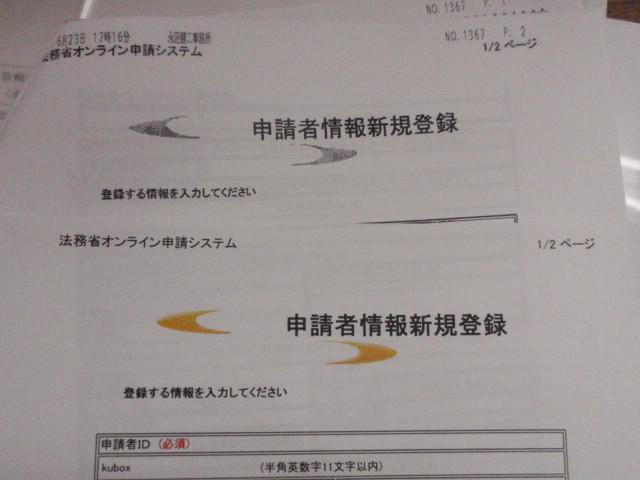 p6270004_01.JPG